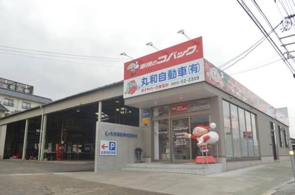 コバック江津和木店