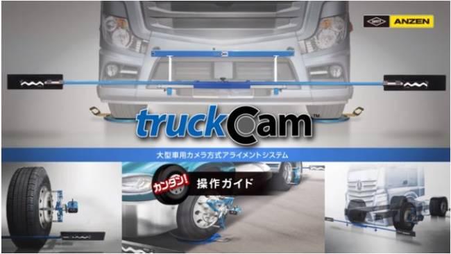 安全自動車truckcam