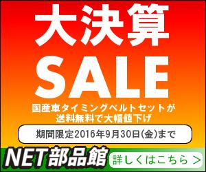 NET部品館広告
