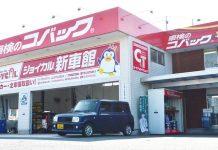 ジョイカル米子店