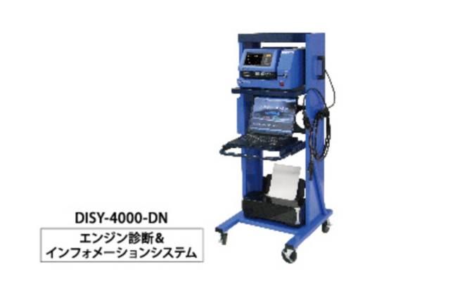 DISY-4000-DN