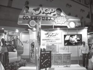 NGP日本自 動車リサイクル協同組合のブース