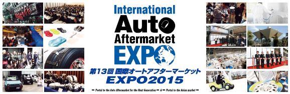 第13回国際オートアフターマーケットEXPO2015直前レポート