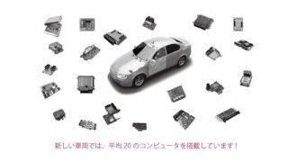 車輌コンピューター