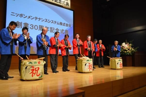 ニッポンメンテナンスシステム30周年記念式典を開催