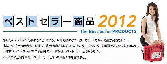 自動車整備業界ベストセラー商品2012