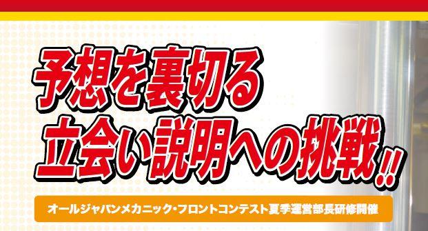 オールジャパンメカニック・フロントコンテスト夏季運営部長研修開催