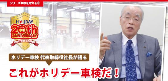 ホリデー車検代表取締役
