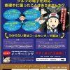 日本自動車補修溶接協会