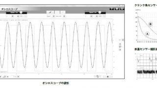 オシロスコープの波形