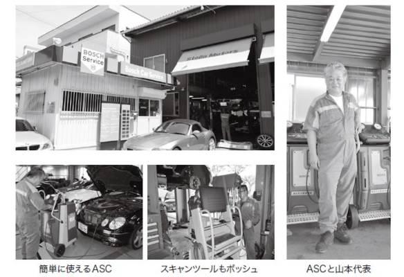 自動車整備工場の集客方法に必要なもの
