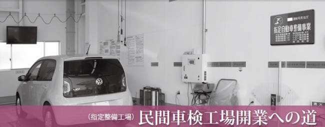 民間車検工場開業への道 第7回