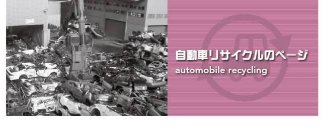中古自動車の輸出における部品取り外しの範囲について