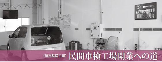民間車検工場開業への道 第1回