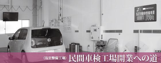 民間車検工場開業への道 第3回