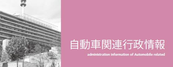 日整連が「定期点検整備の確実な実施と事業関連規制の 緩和に関する問題」で要望書を国土交通省に提出