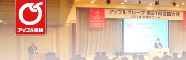 アップル車検 第21回全国大会開催
