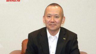 バンザイ 柳田社長