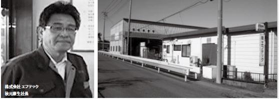 株式会社 エフテック-元気印整備工場訪問