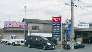 藤平自動車整備工場