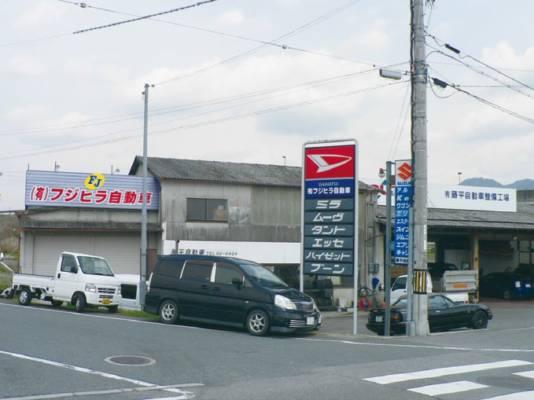 ベースシステムユーザーリポート43 (有)藤平自動車整備工場