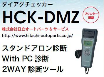 ダイアグチェッカーHCK-DMZ