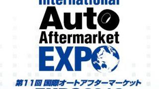 国際オートアフターマーケット2013