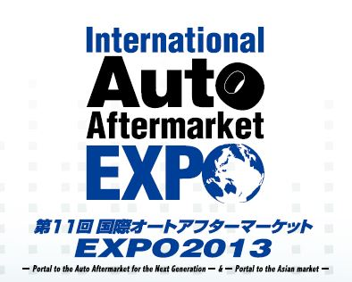 第11回国際オートアフターマーケット2013直前レポート
