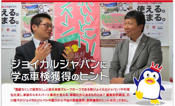 シリーズ車検を考える④ジョイカルジャパンに学ぶ