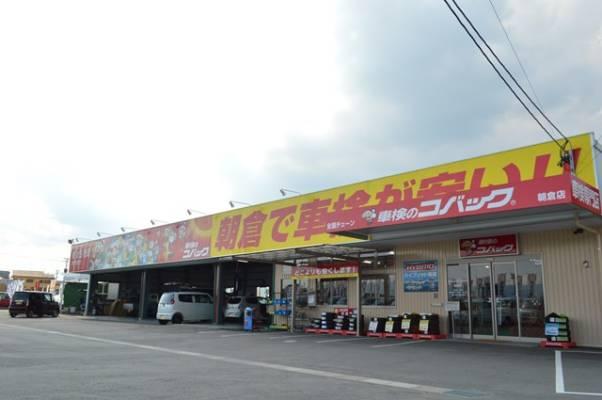 車検のコバック導入店レポート コバック朝倉店