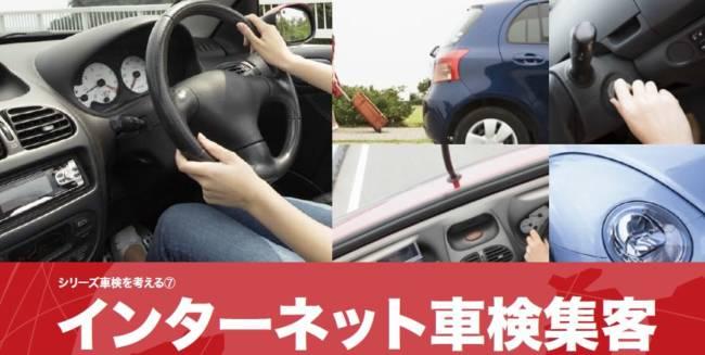 シリーズ車検を考える⑧ネット車検集客