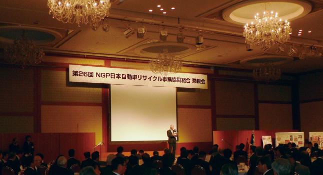 NGP日本自動車リサイクル事業共同組合第8回通常総会