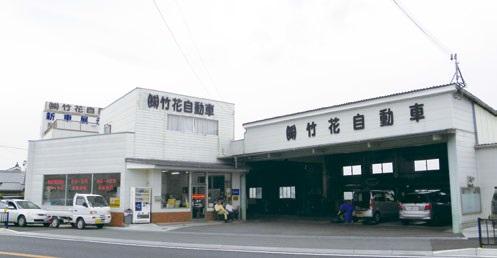ベースシステムユーザーリポート49 ㈱竹花自動車