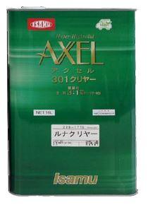 アクセル301LUNA(ルナ)クリヤー 新商品