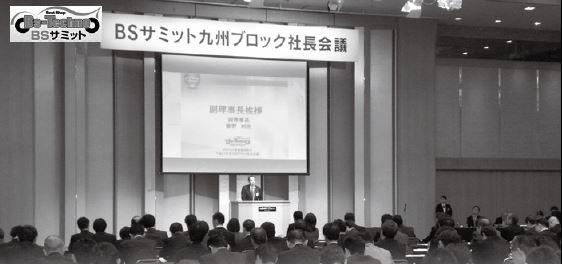 BS サミット事業協同組合が 九州ブロック社長会議を開催
