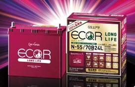 高性能バッテリー「ECO.R LONGLIFE」 新商品