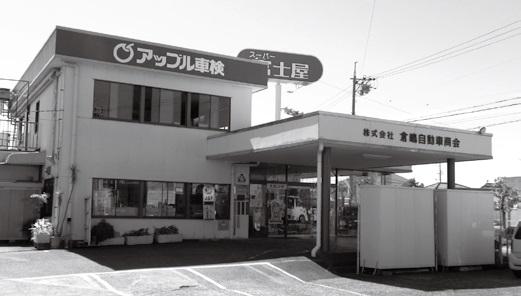㈱倉嶋自動車商会 世の中は変わって行く