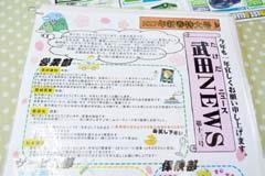 武田自動車ニュース