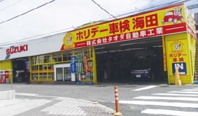 ホリデー車検梅田 店舗レポート