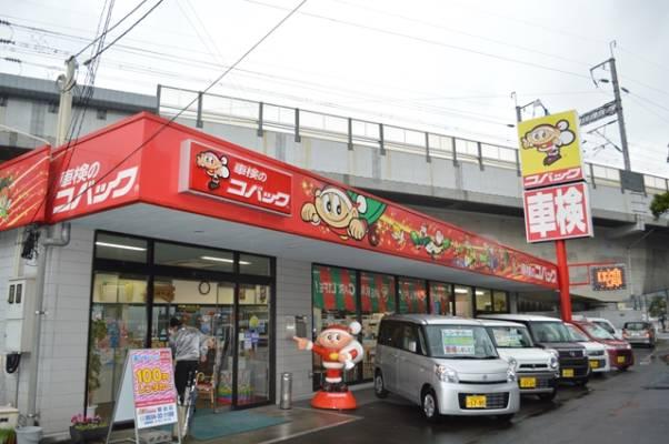 コバック周南徳山店