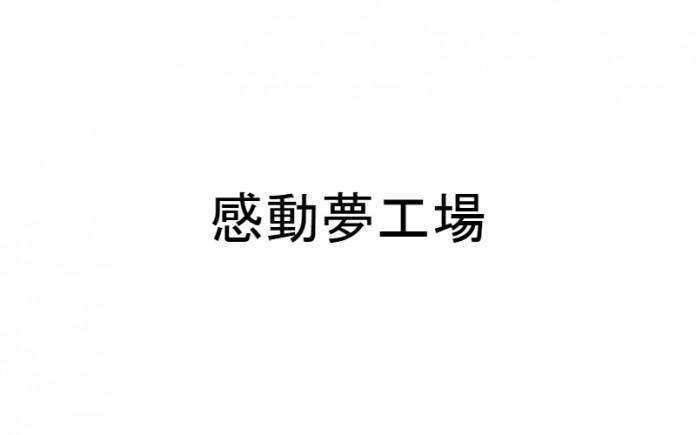 感動夢工場