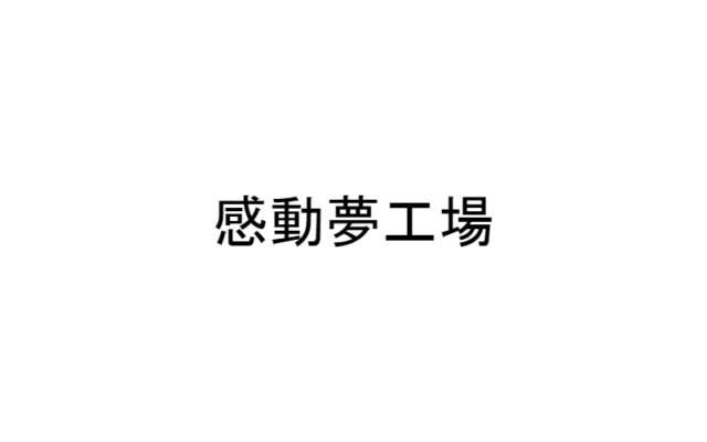 夢感動工場第26回研究会