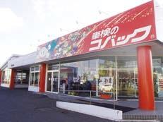 車検のコバック導入店レポート コバック釧路店