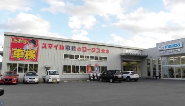 ロータス倉本 片岸店 元気印整備工場訪問