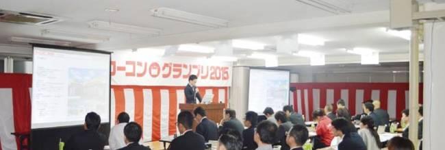 カーコングランプリ2015店舗運営部門決勝
