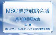 MSC経営戦略会議 第108回研究会