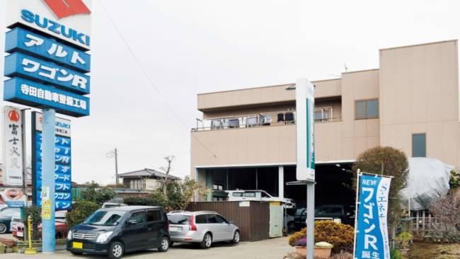 寺田自動車整備工場
