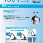 月刊自動車リサイクル2016年1月号