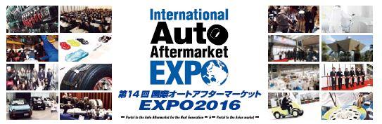 国際オートアフターマーケット2016