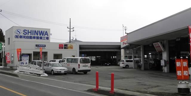 ベースシステムユーザーリポート59 (有)新和自動車整備工場